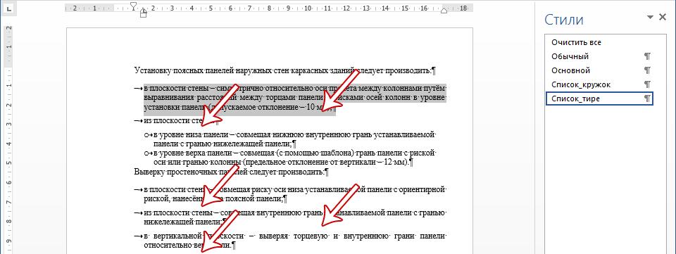 Обновление стиля текста