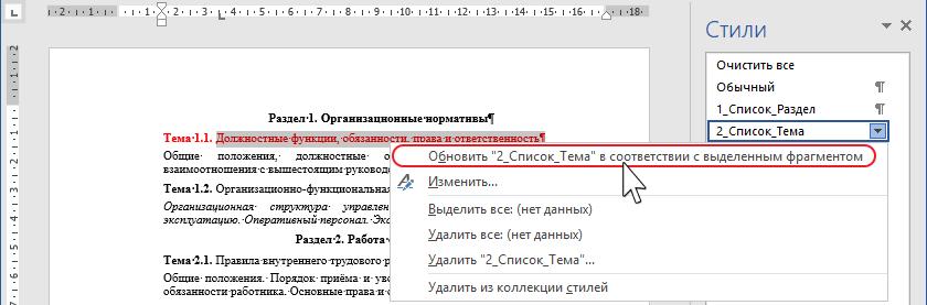 Изменение стиля текста