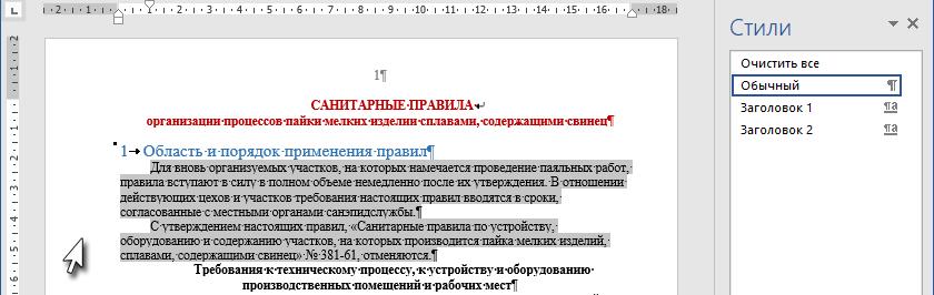 Заголовки в документе