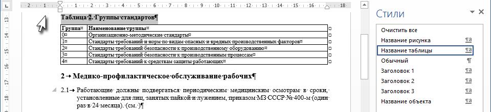 Список иллюстраций
