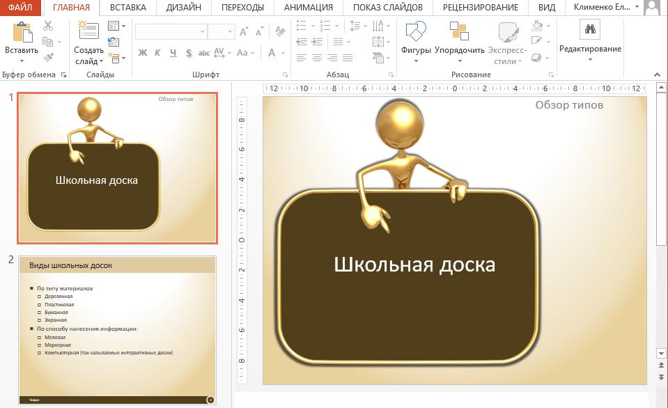 Применение темы презентации