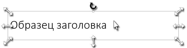 Образец слайда
