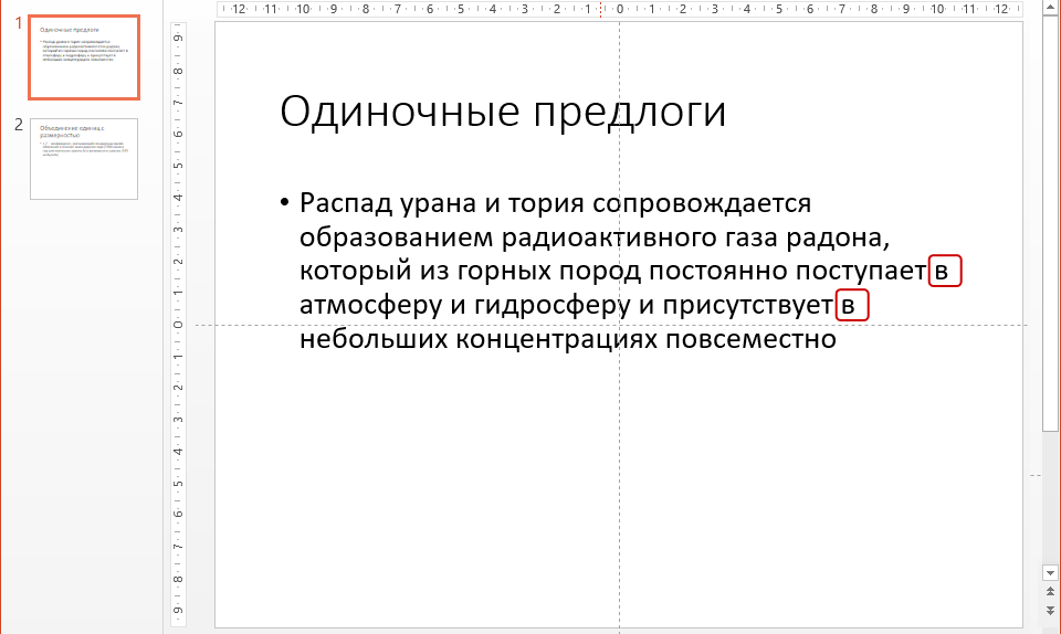 Неразрывный пробел в презентации