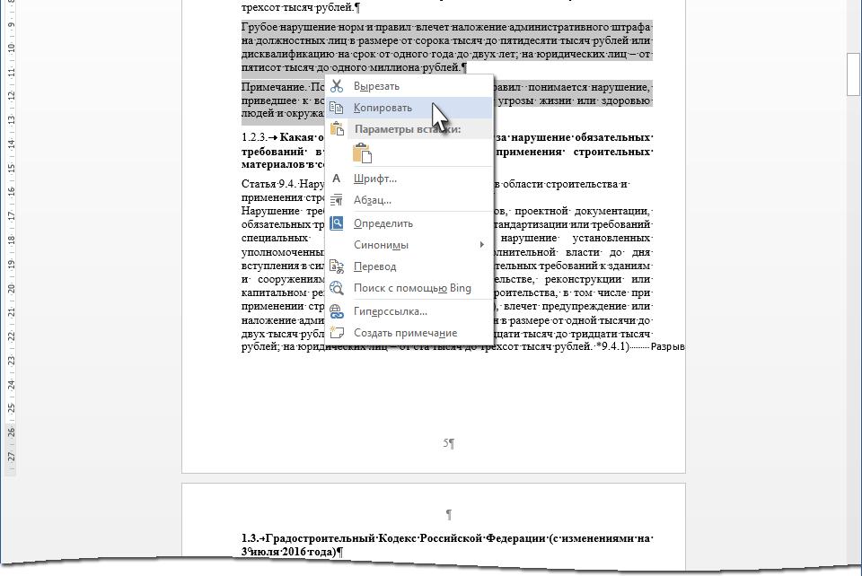 разрыв страницы