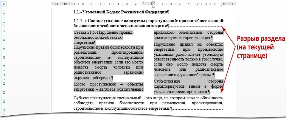 две колонки
