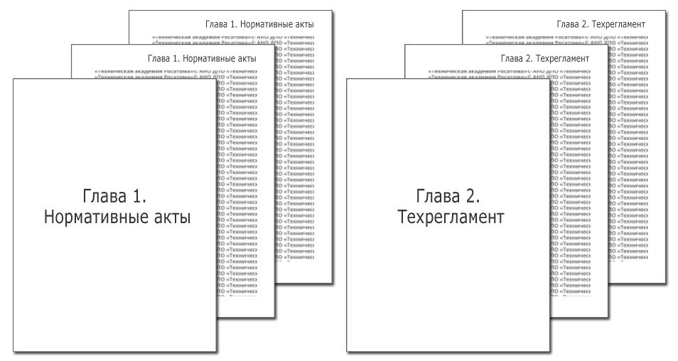 колонтитулы к разным разделам