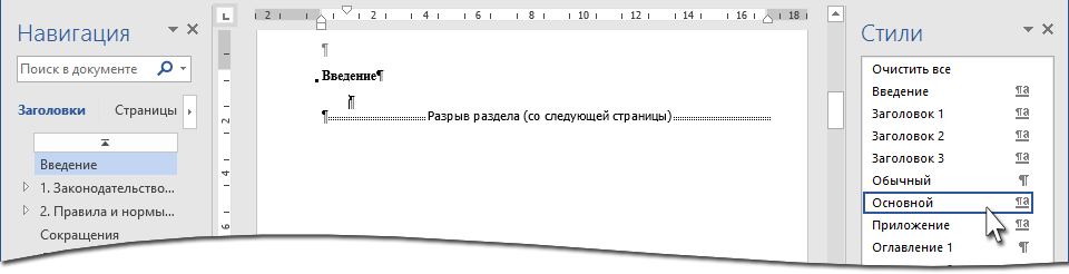 Стили текста документа