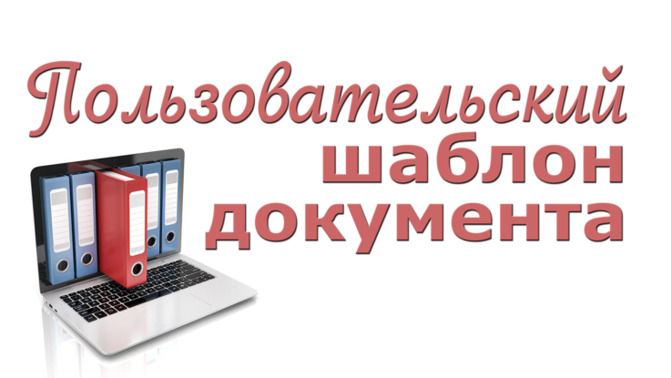 Пользовательский шаблон документа