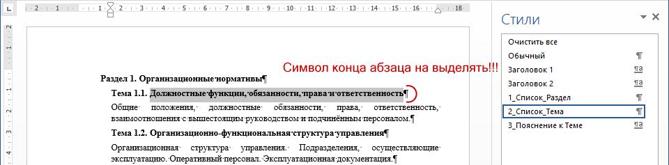 лишние стили текста