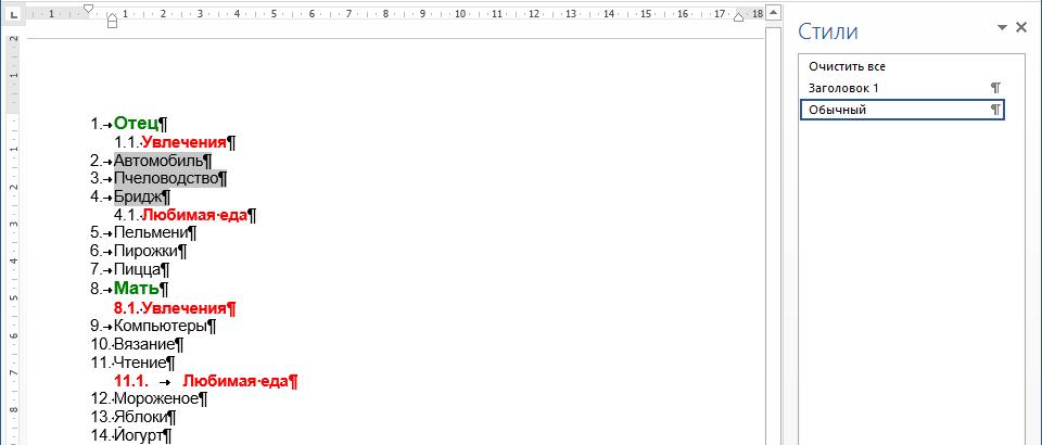 Создание списка литературы в Microsoft Word