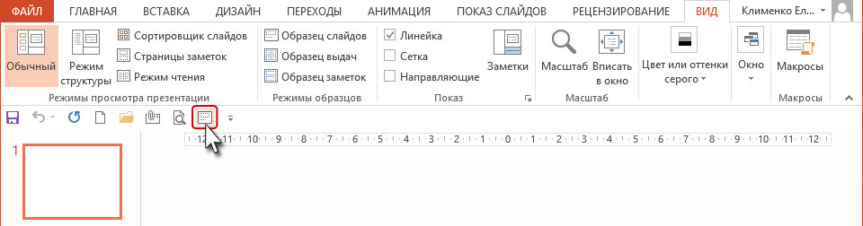 Панель быстрого доступа в PowerPoint