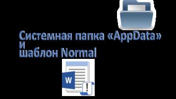 шаблон Normal расположение