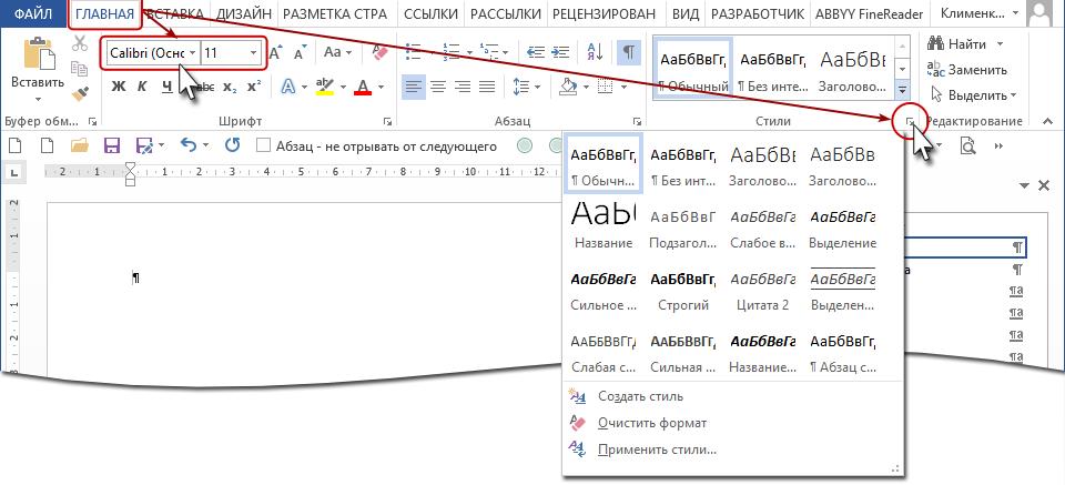 Шаблон документа по умолчанию