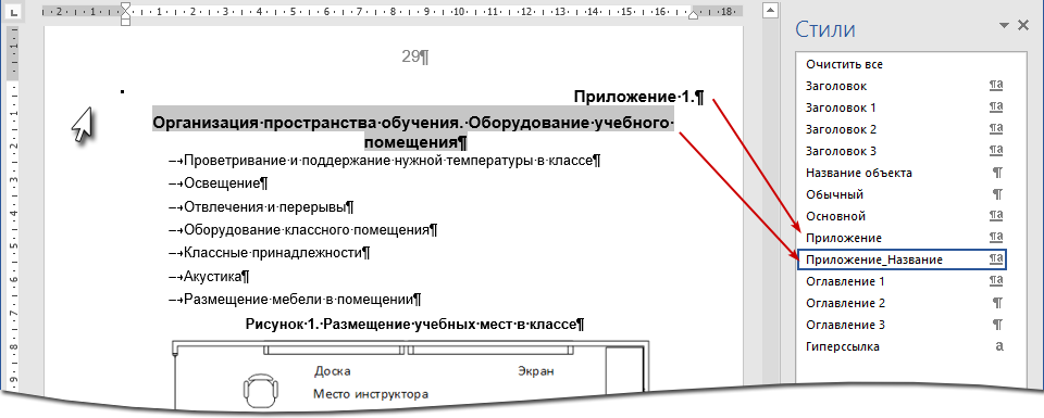 Поиск в документе