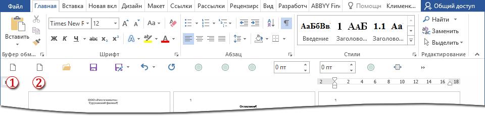 Пользовательский шаблон