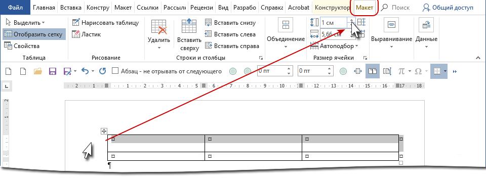 положение текста в таблице