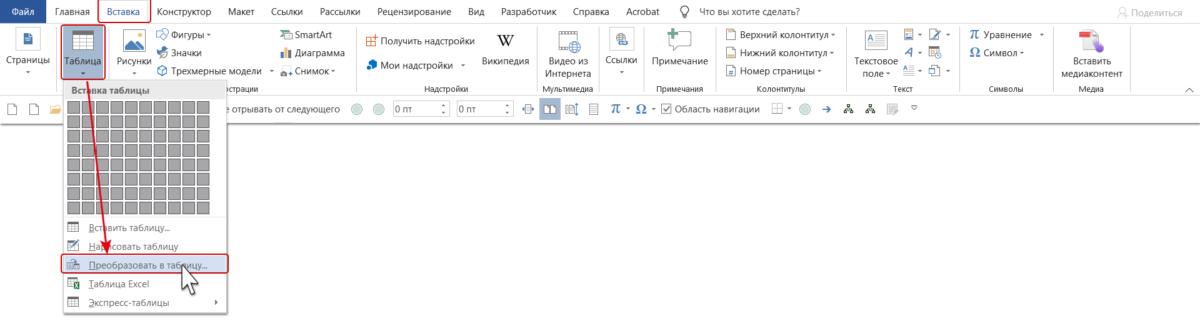 Преобразование текста в таблицу