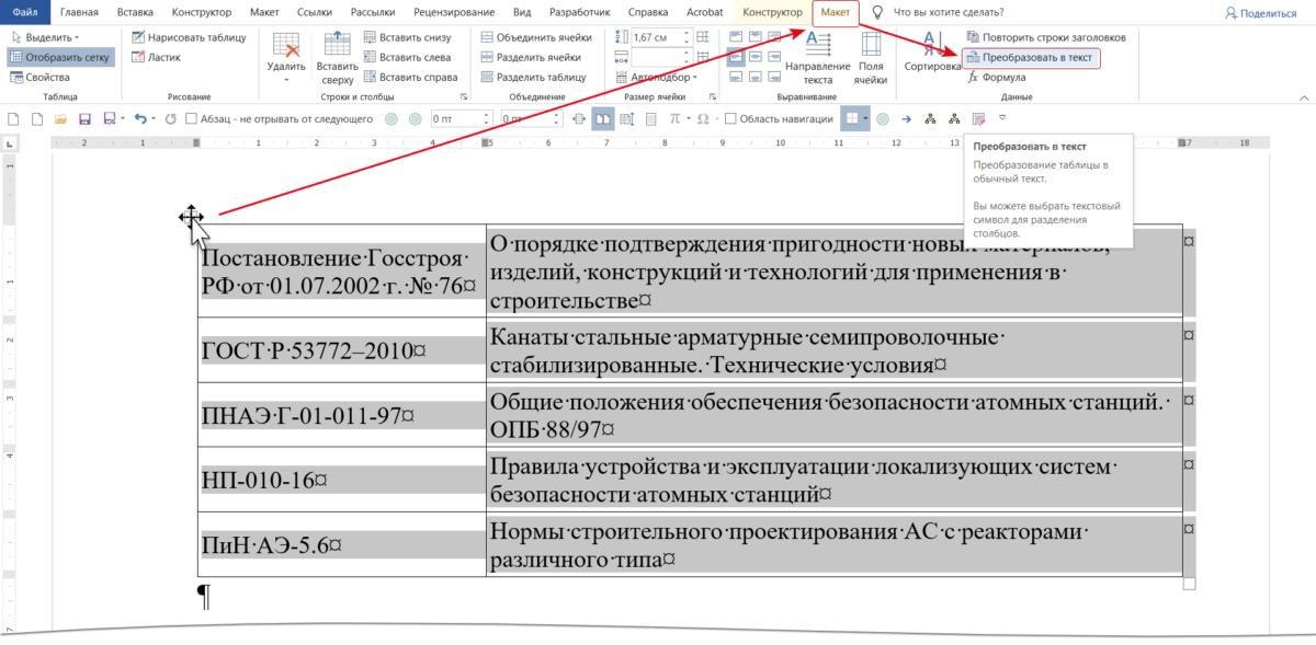 Преобразование таблицы в текст