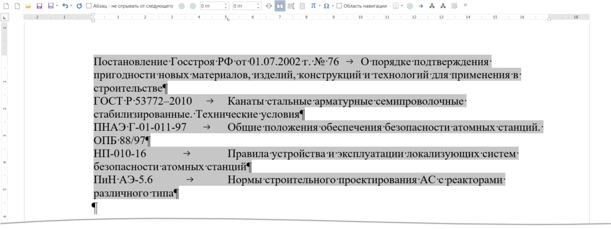 таблица в текст