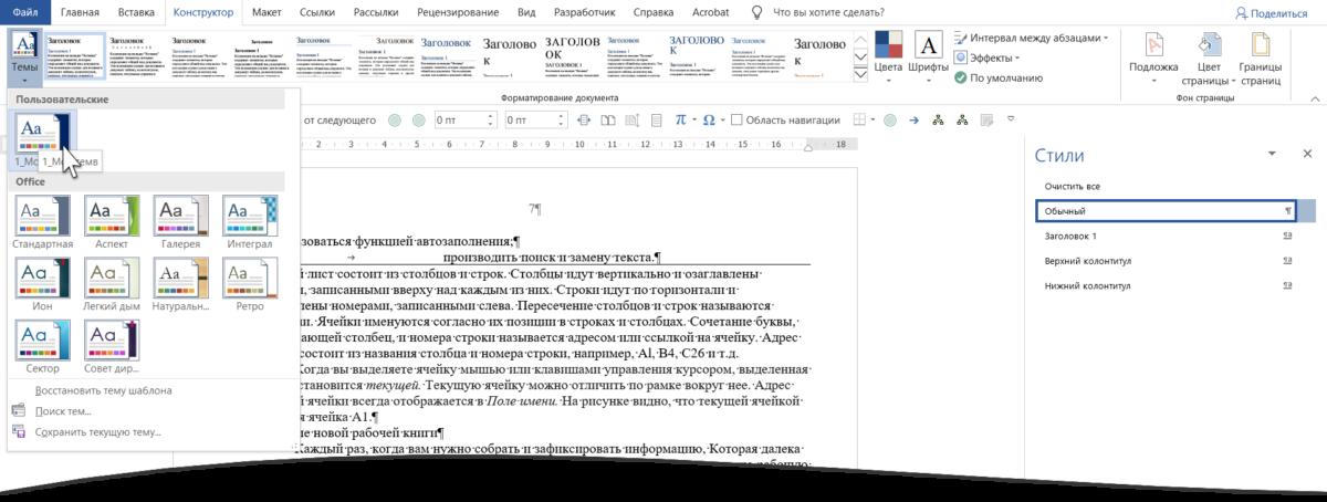 Тема документа