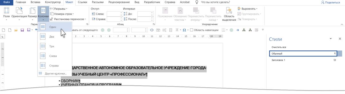 колонки в тексте