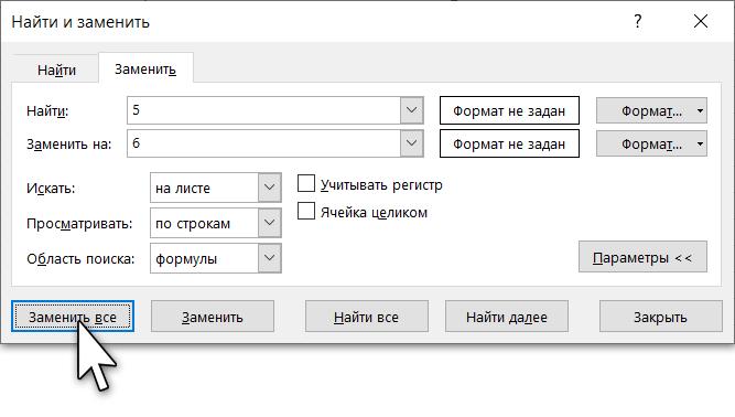 Найти и заменить Excel