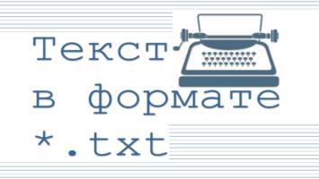 Текст в формате *.txt
