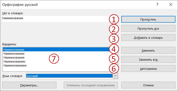 Проверка орфографии в Excel