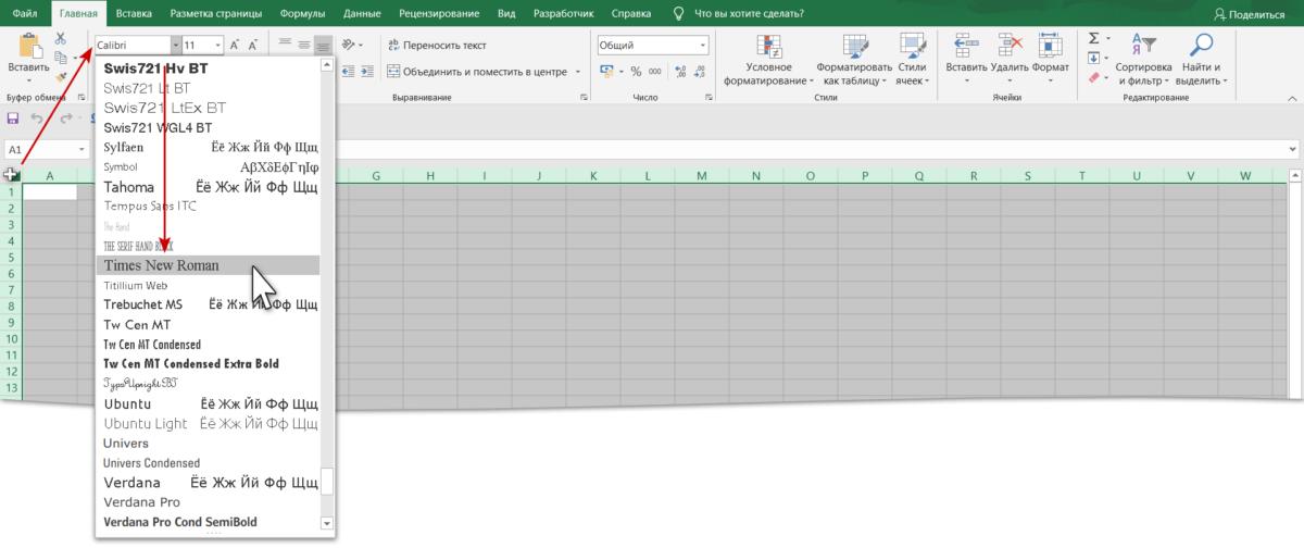 шрифт Excel