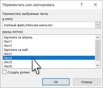 Копирование листа Excel