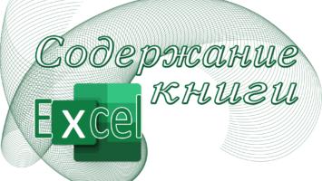 Содержание книги Excel