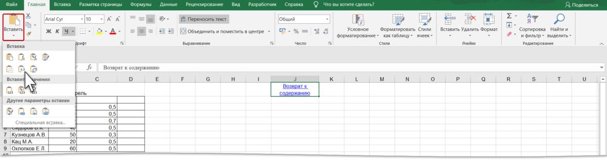 буфер обмена Excel