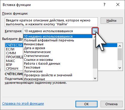 Вставка функции Excel