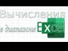 Диапазон Excel