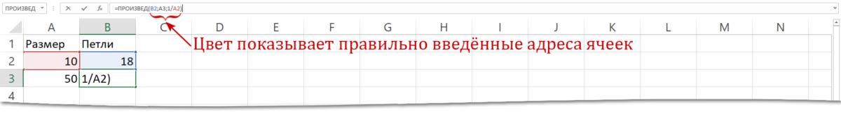ошибка в формуле excel