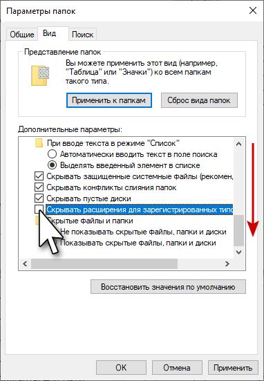 Расширение файла