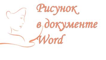 Рисунок в документе Word
