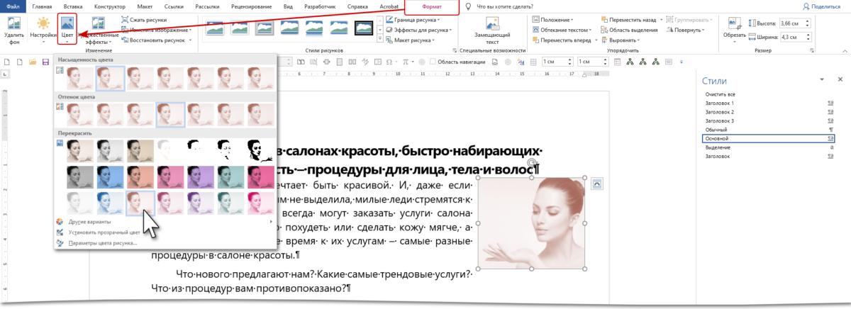 Работа с цветом изображения в Word