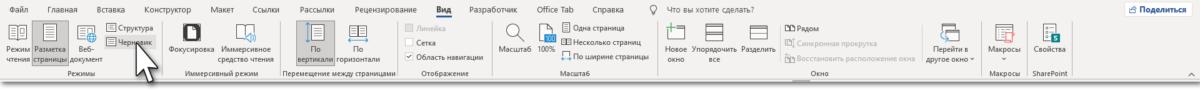 Черновик документа